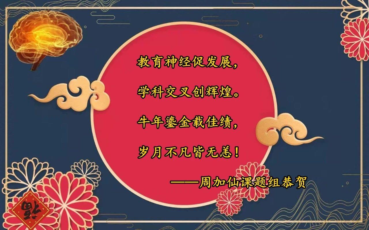 2021年春节祝福.jpg
