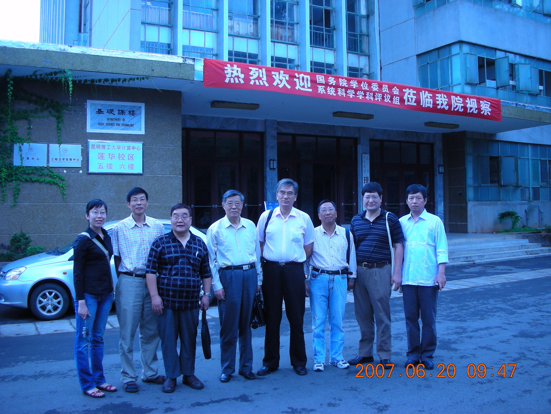 2007年 作为国务院学位委员会委员视察云南大学照片.JPG