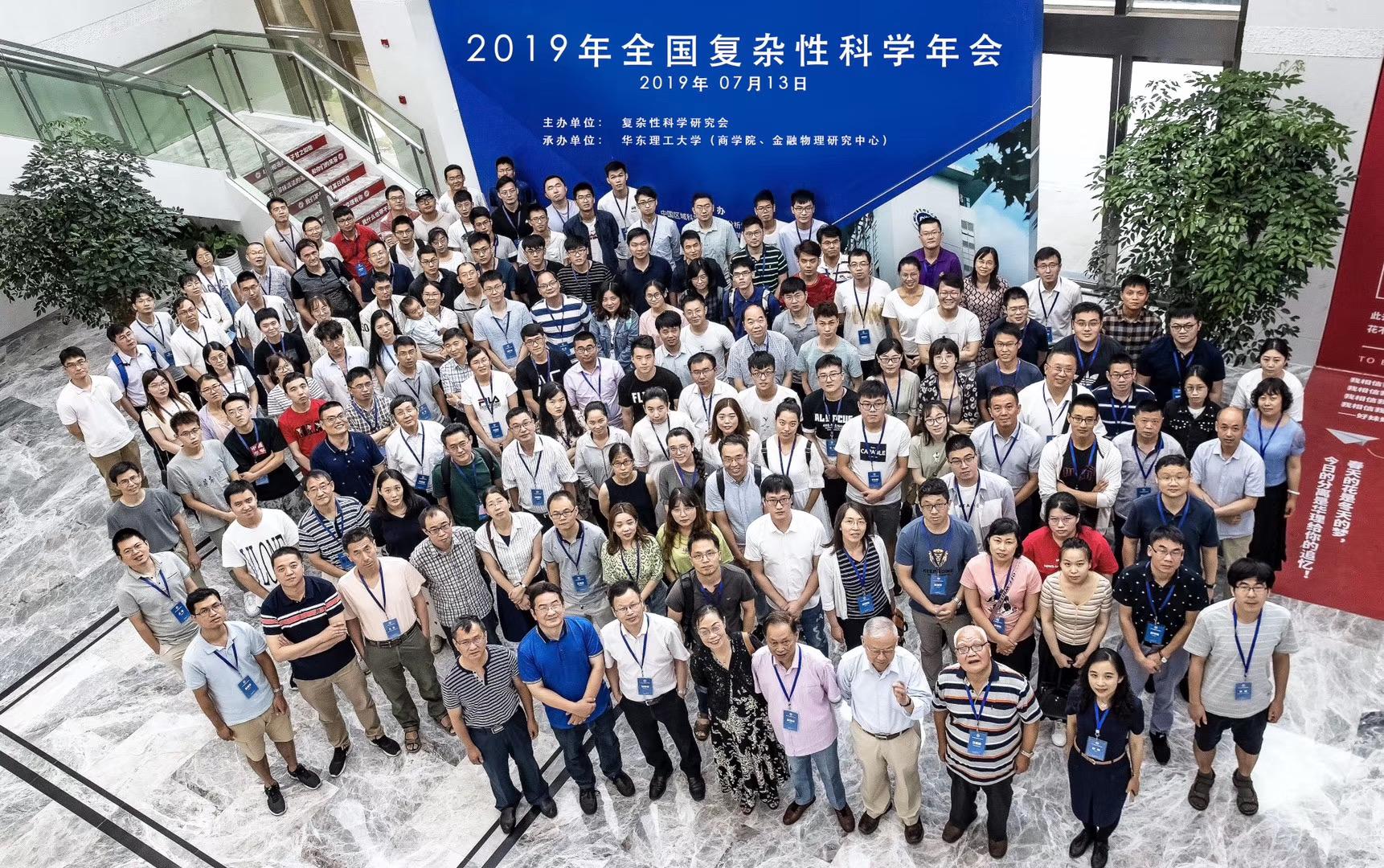 微信图片_2019复杂性科学年会合影.jpg