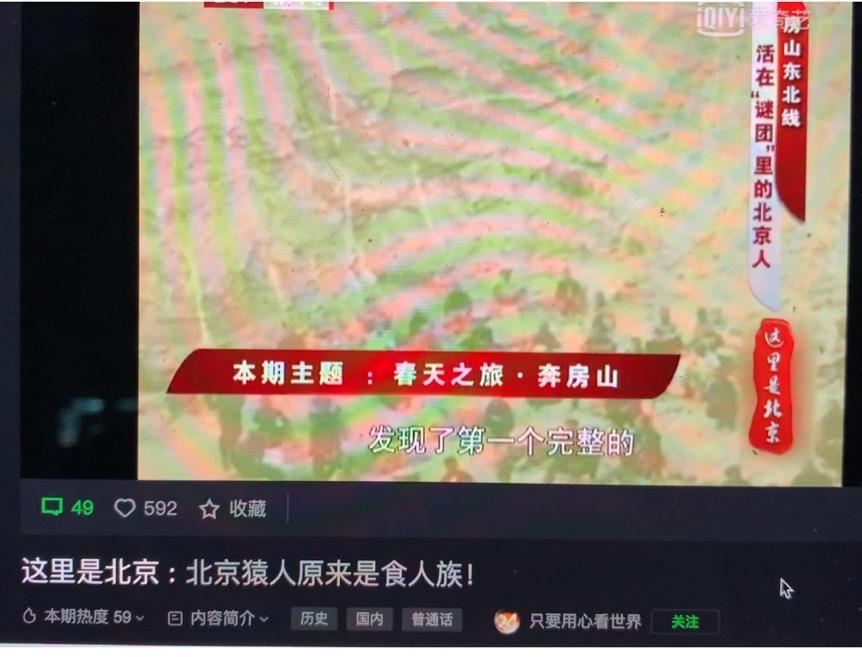 北京猿人错误《证据》6a.jpg