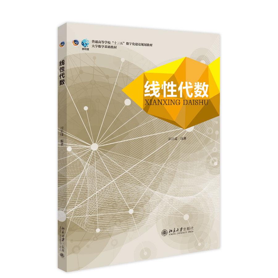 线性代数-郝志锋-封面1.jpg