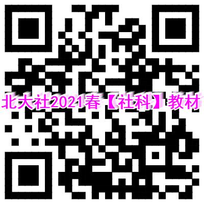 北大社2021春【社科】教材二维码(微信版+表格).png