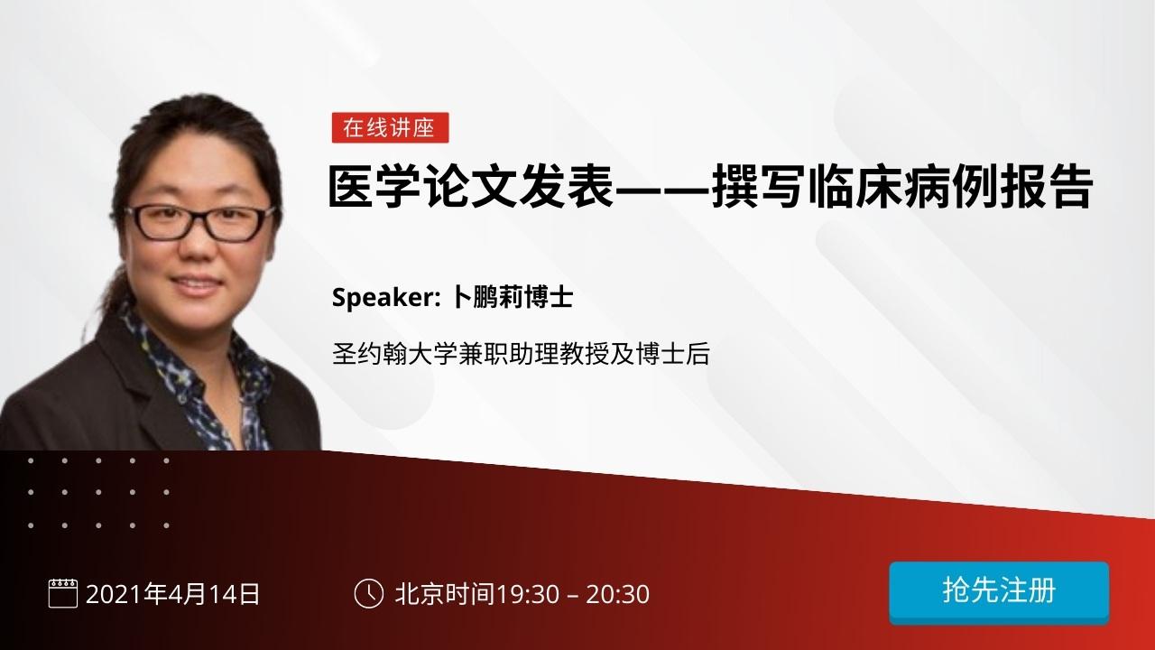 ChinaWebinar 1280x720.jpg