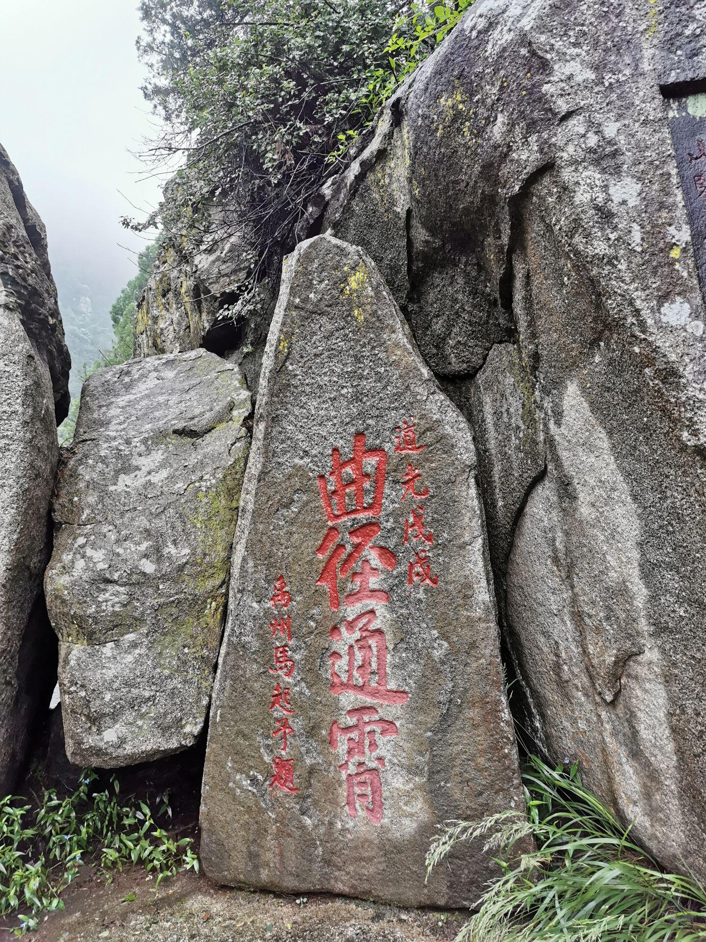 泰山石刻06.jpg