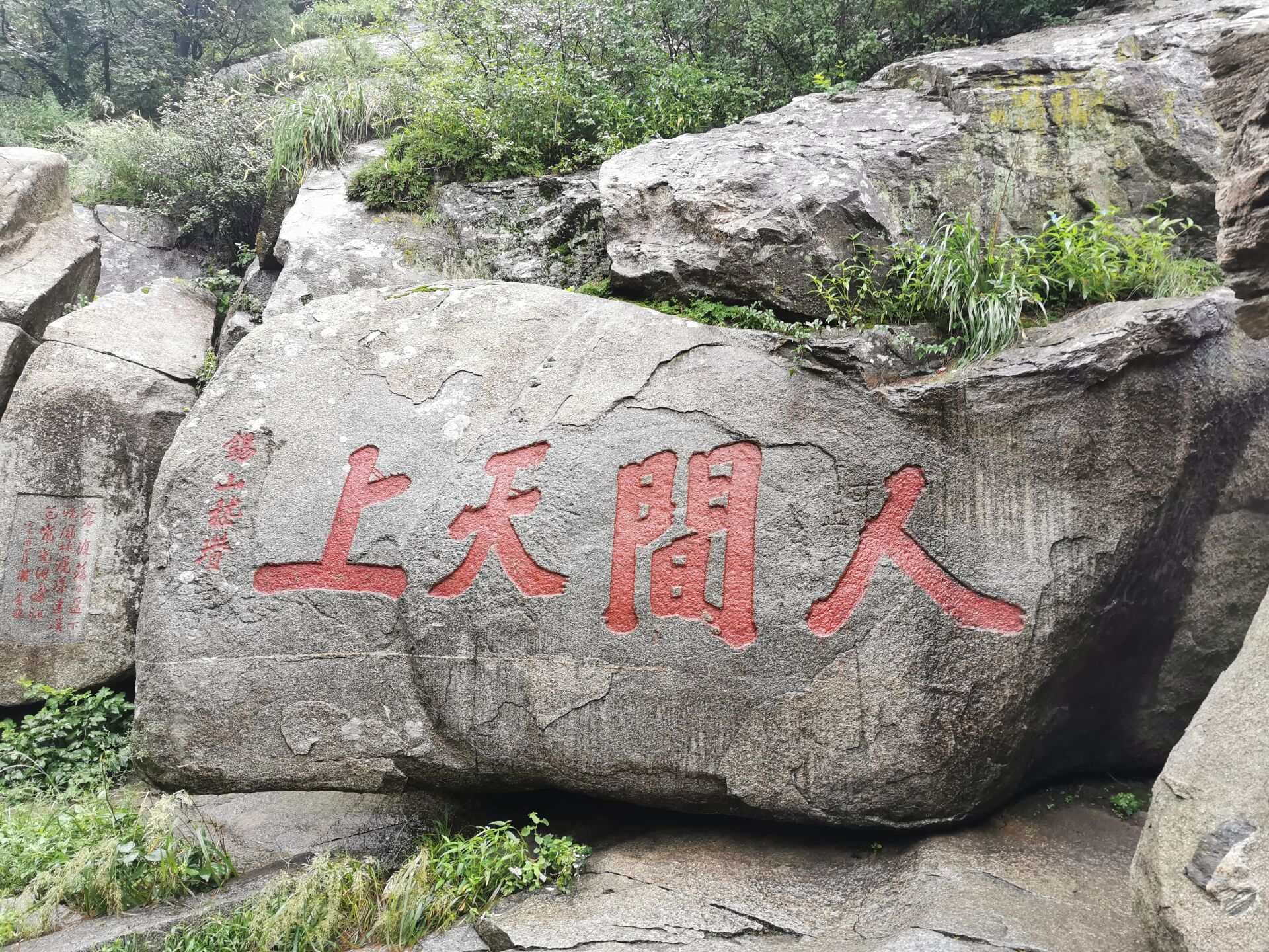 泰山石刻08.jpg