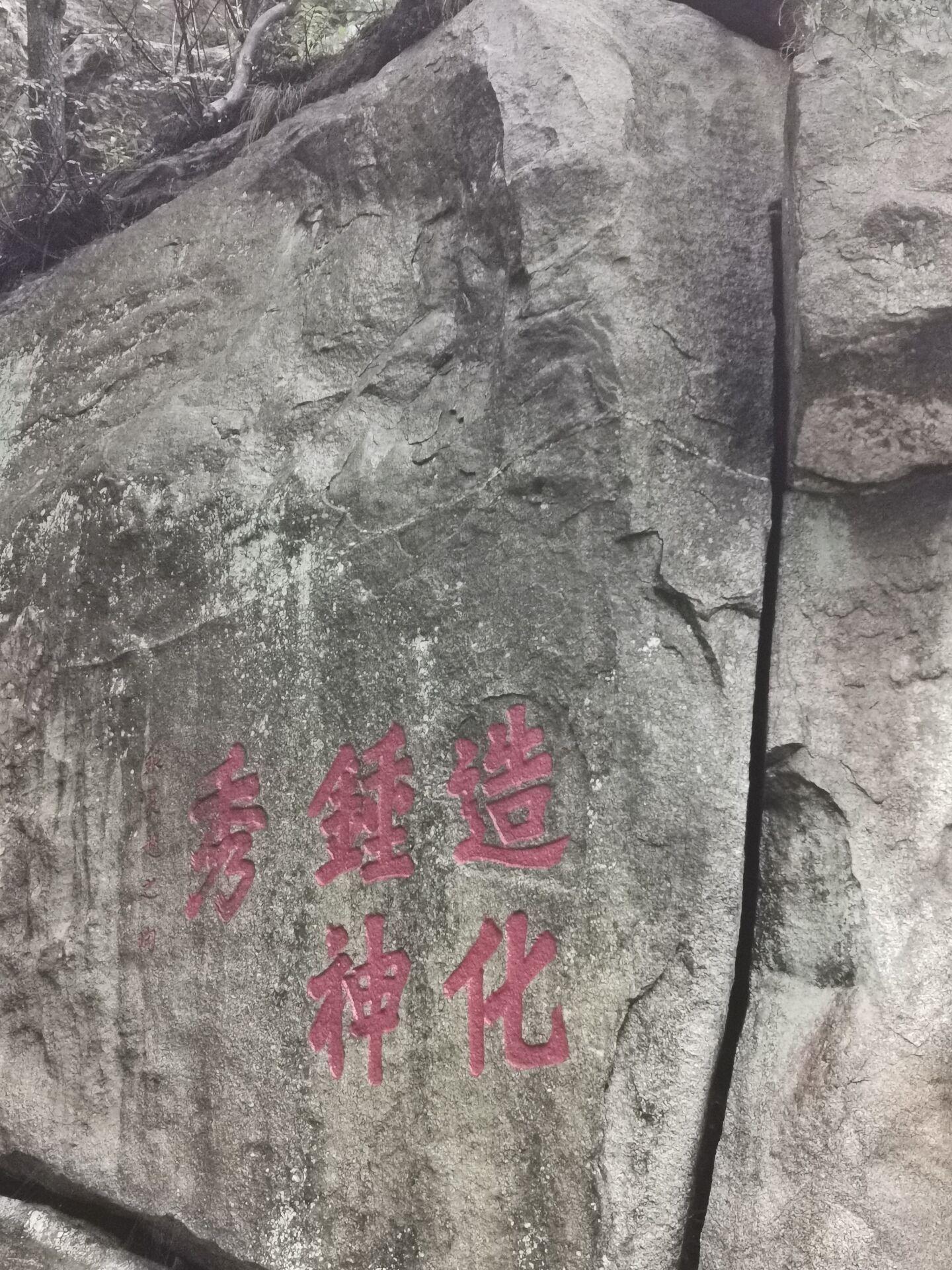 泰山石刻12.jpg
