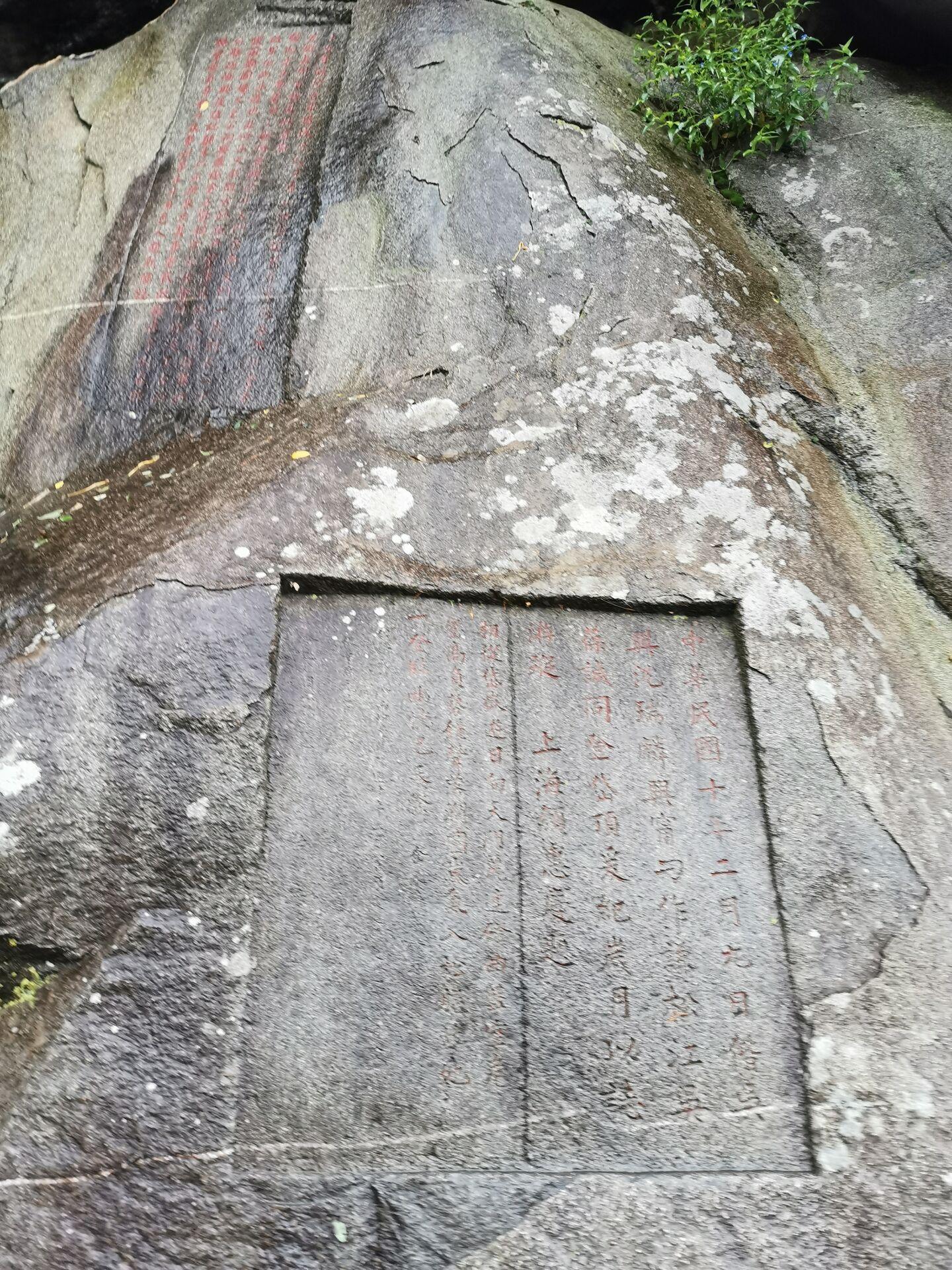 泰山石刻13.jpg