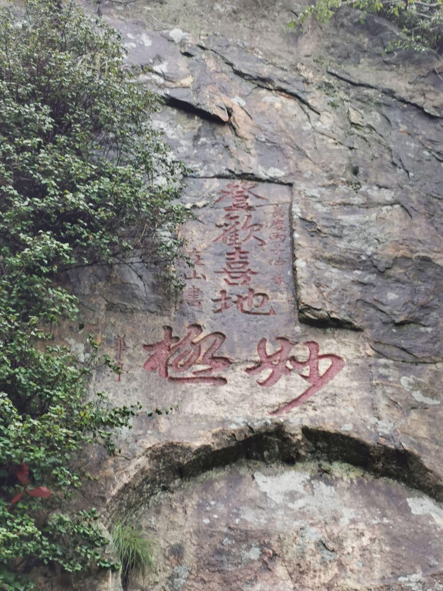 泰山石刻15.jpg