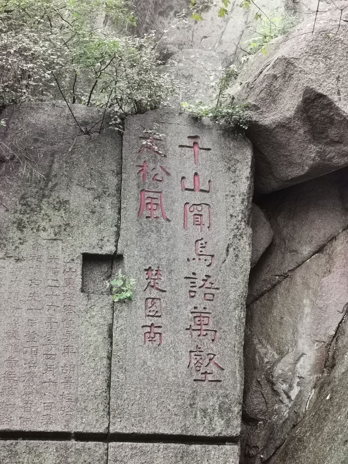 泰山石刻16.jpg