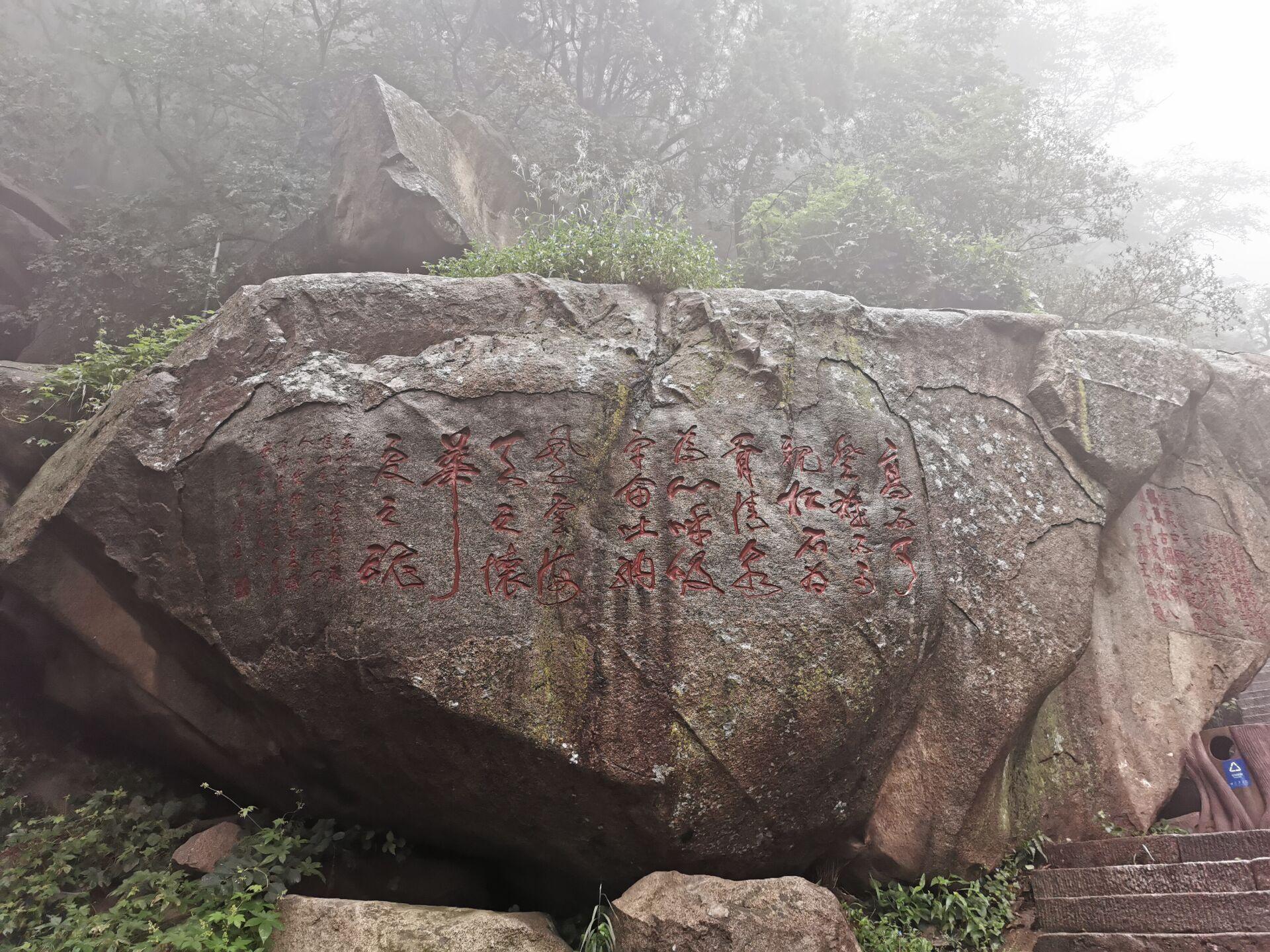 泰山石刻17.jpg