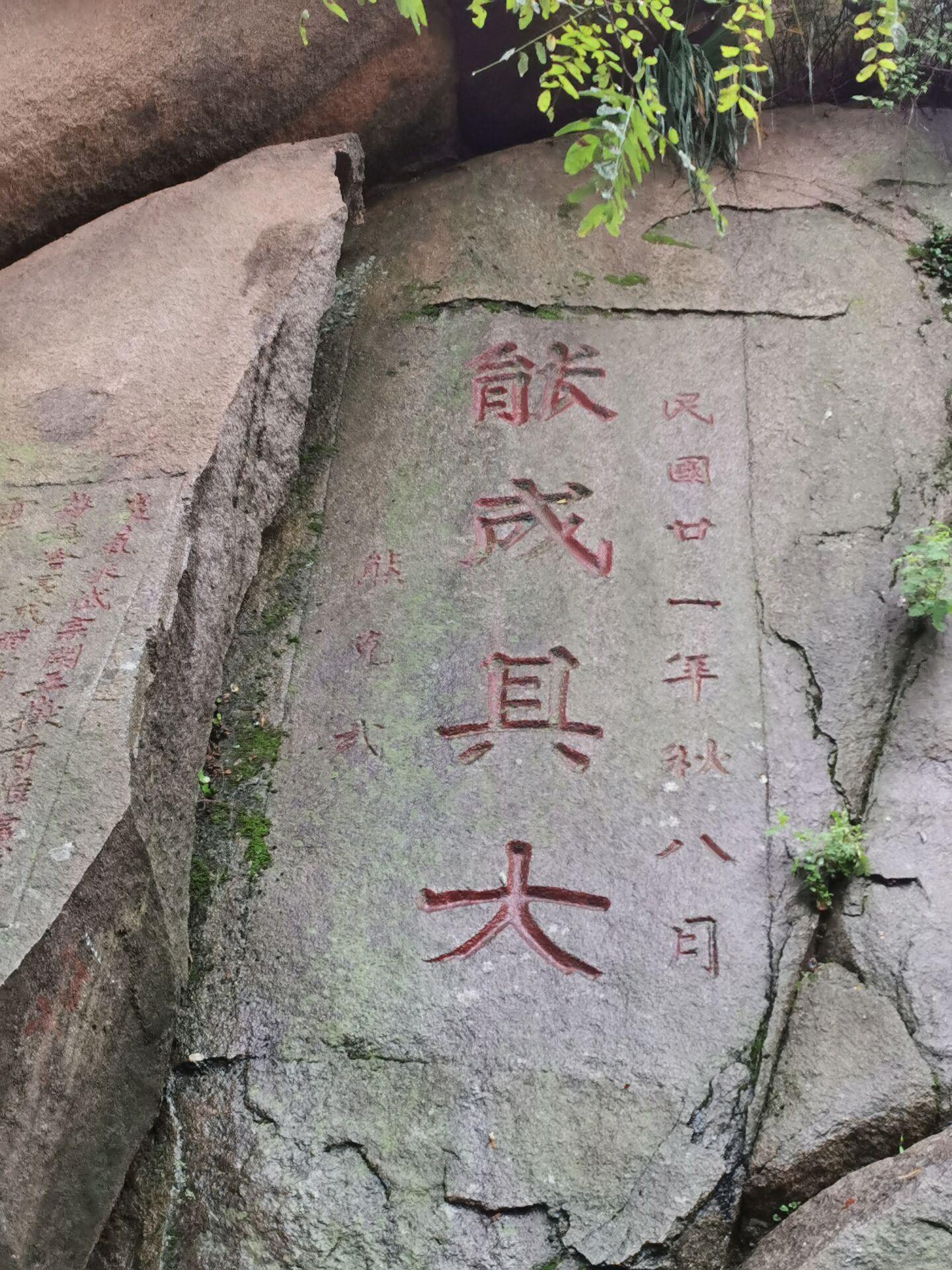 泰山石刻19.jpg