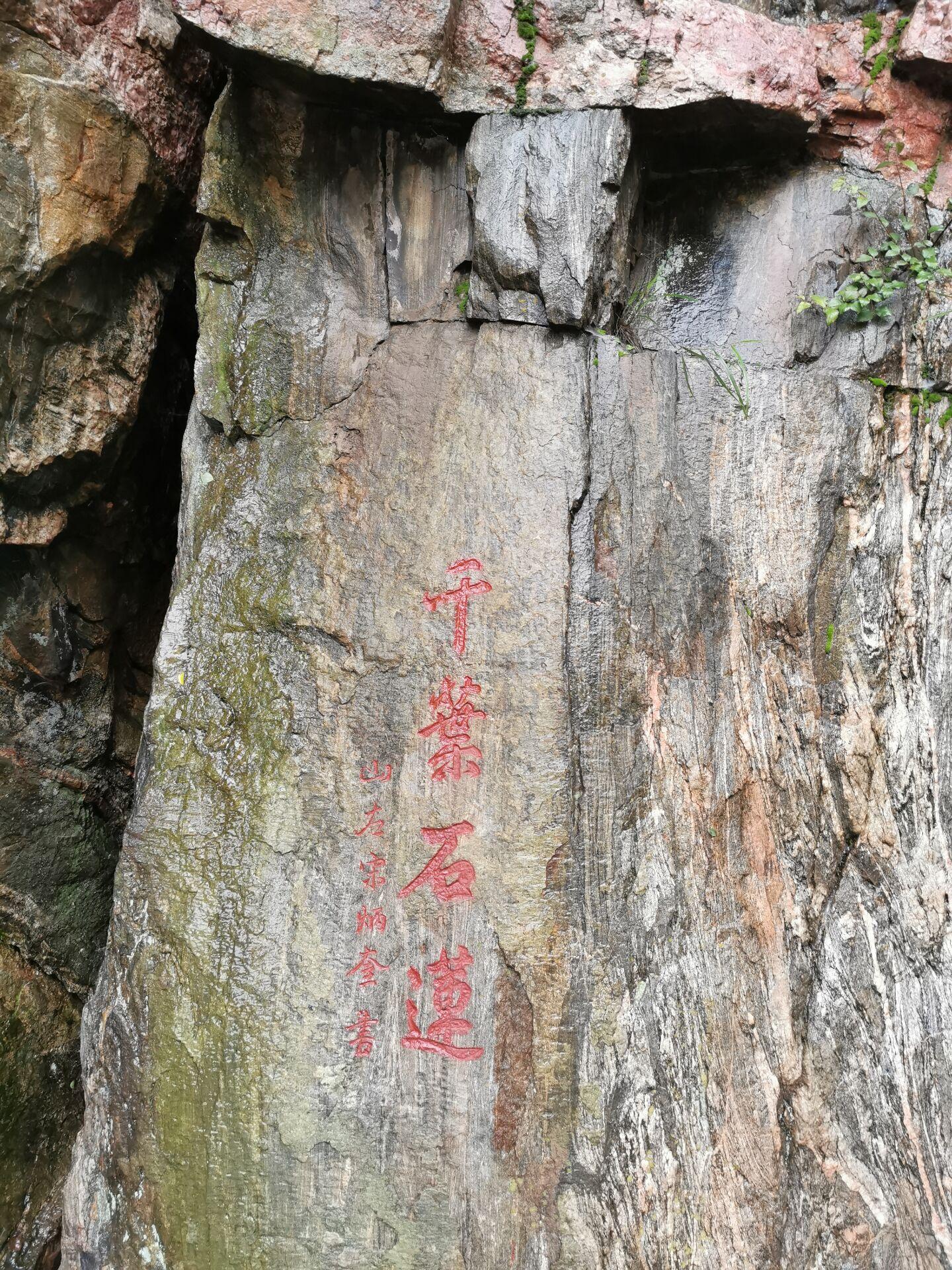 泰山石刻22.jpg