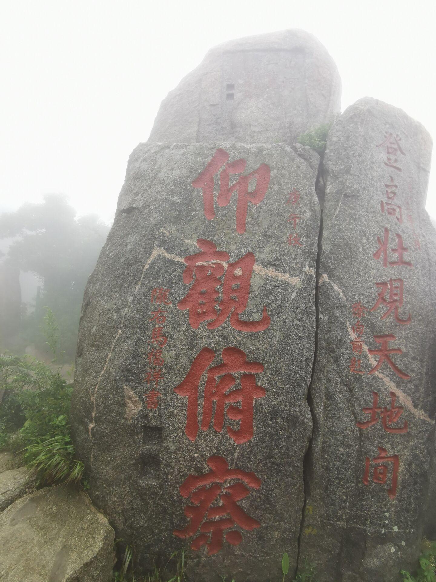 泰山石刻26.jpg