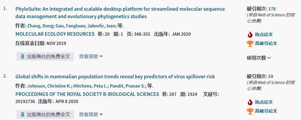 209-2进化生物学.jpg