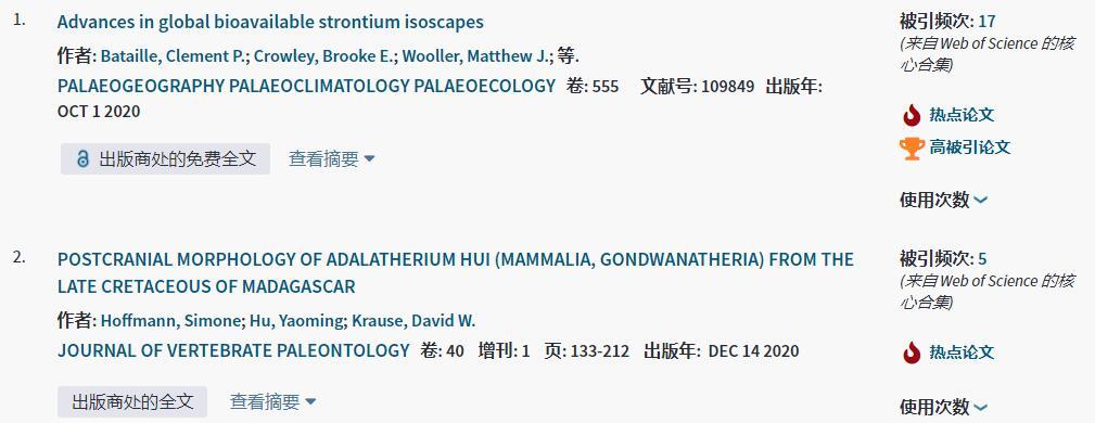 209-2古生物学.jpg