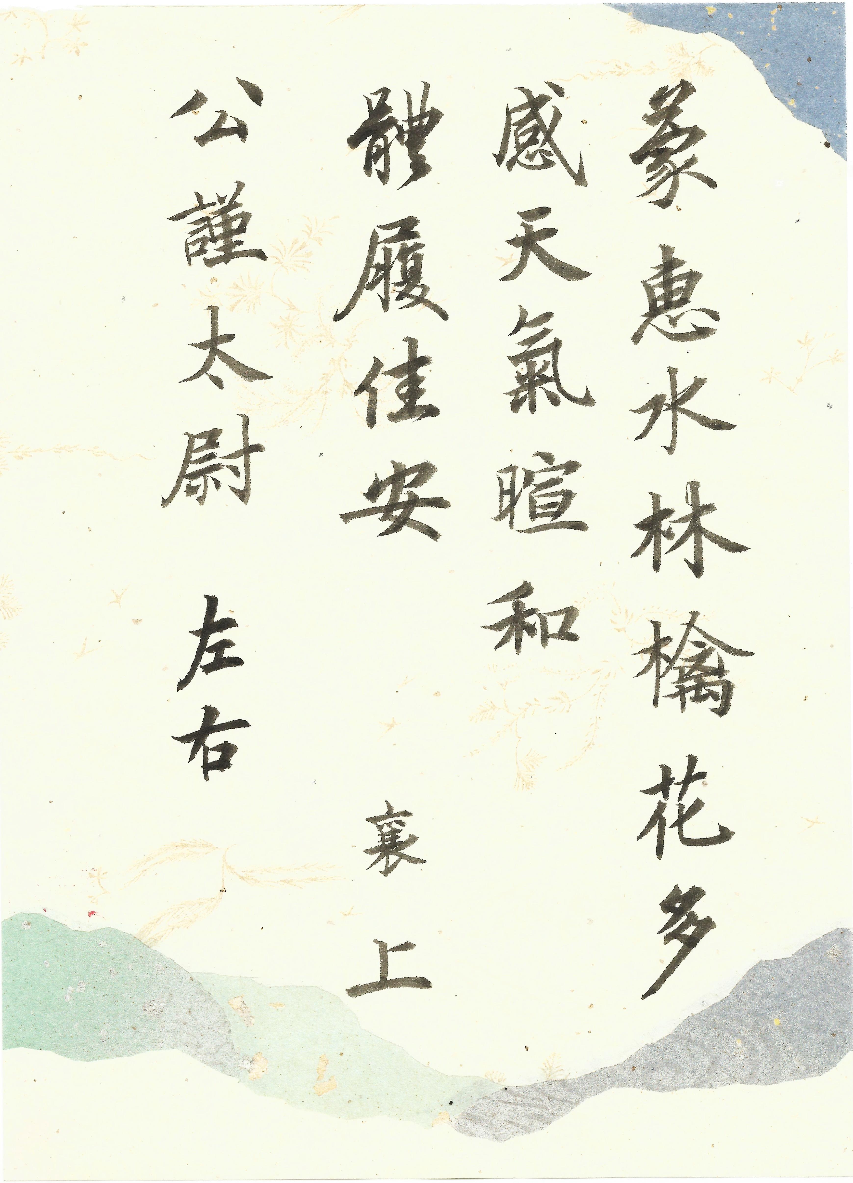 蒙惠帖__01.jpg