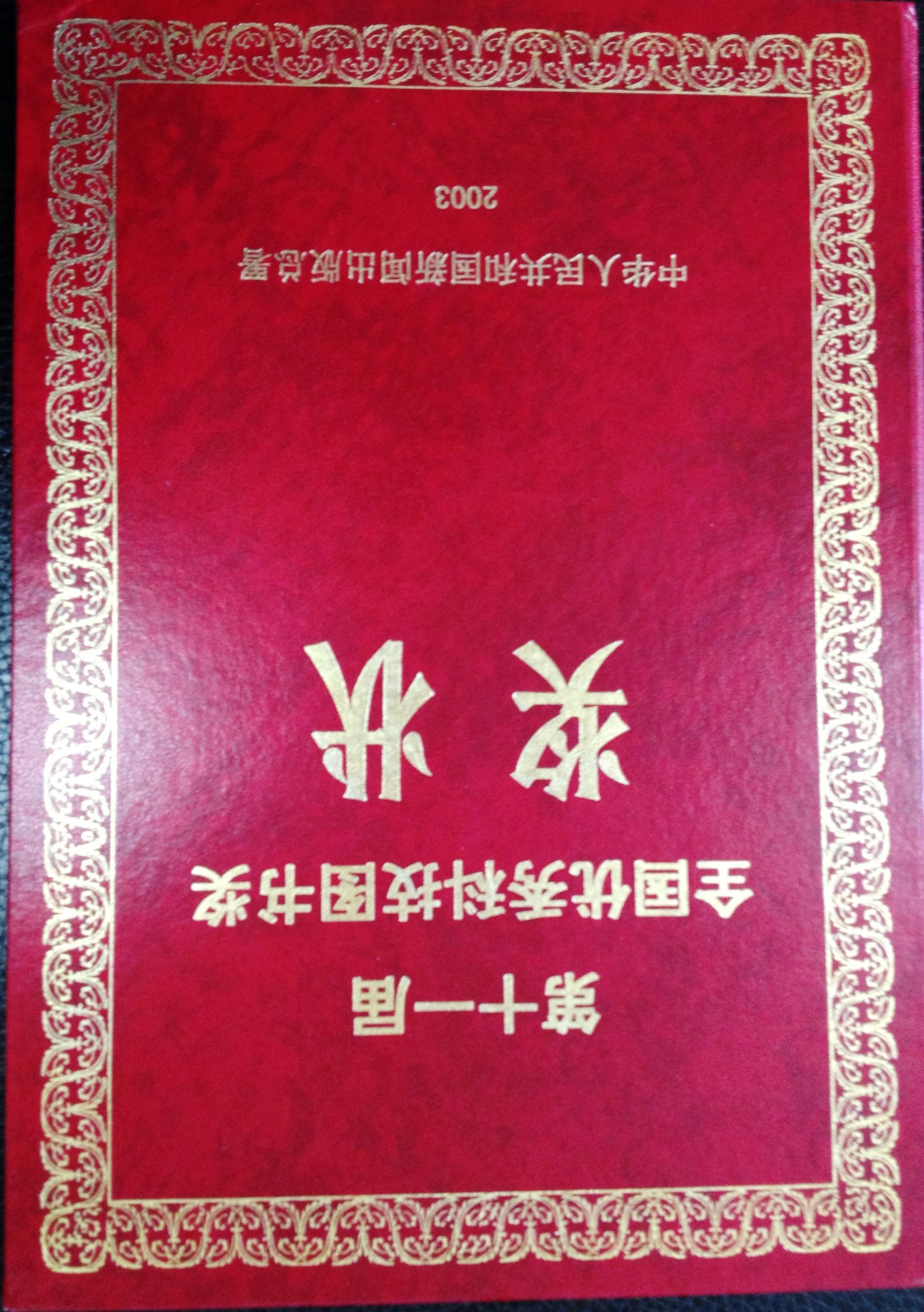 第十一届全国优秀图书奖-1.jpg