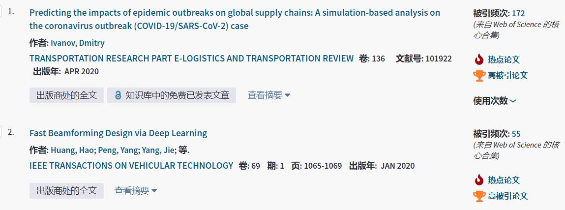 230-1交通科学与技术.png