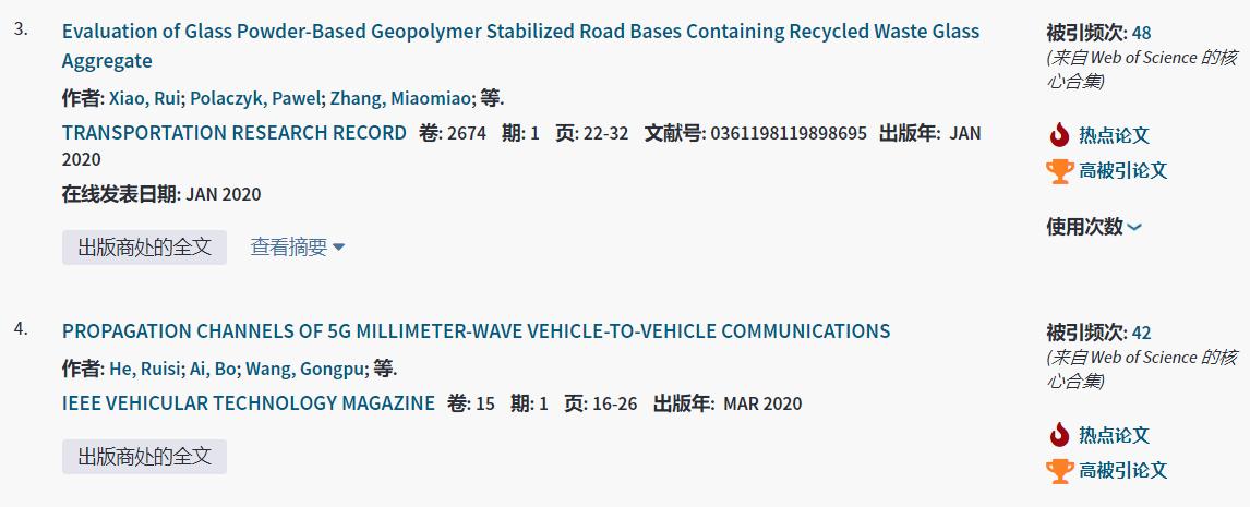 230-2交通科学与技术.png