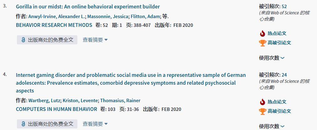 235-3心理学实验1.jpg