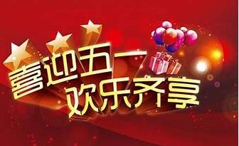 庆祝五一  欢乐齐享.jpg