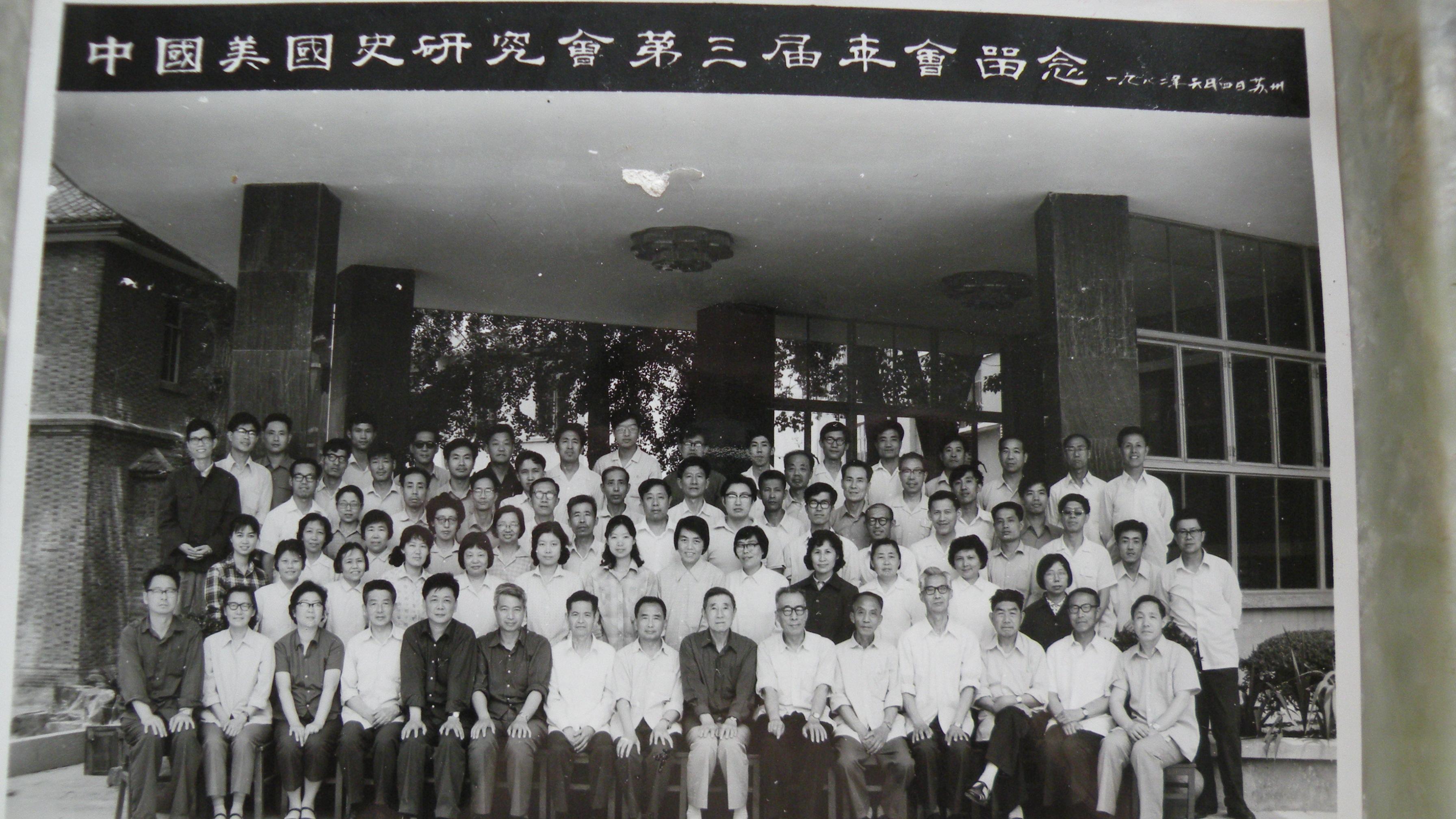 三02 1982苏州会议.JPG