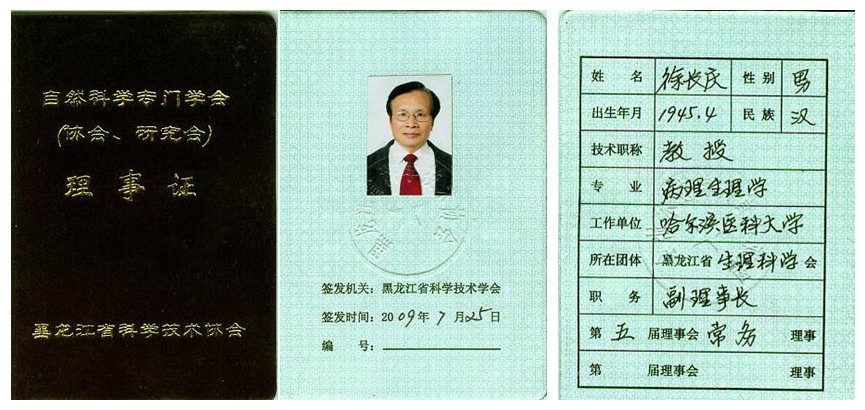 省副理事长(2)_副本.jpg