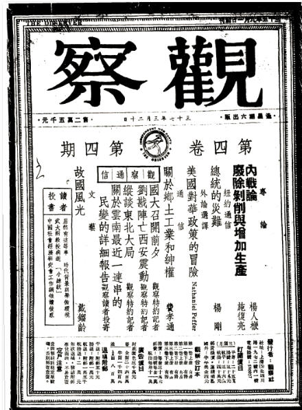 五02 观察1948-3-20封面.jpg