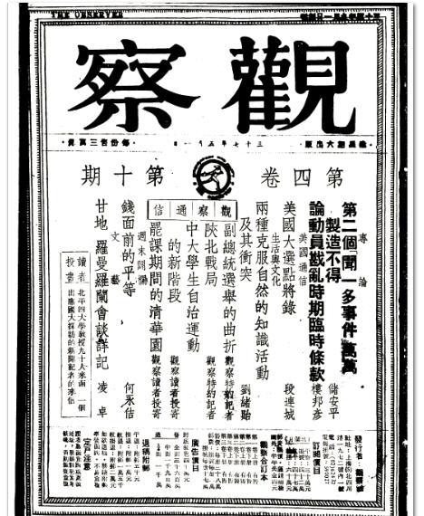 五03 观察1948-05-01封面.jpg
