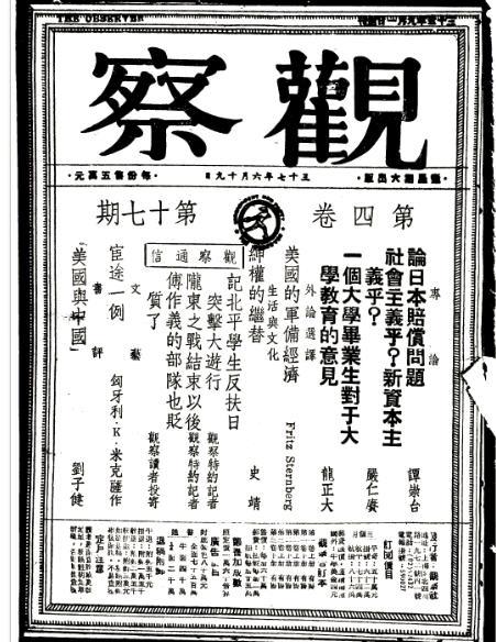 五05 观察1948-06-19封面.jpg
