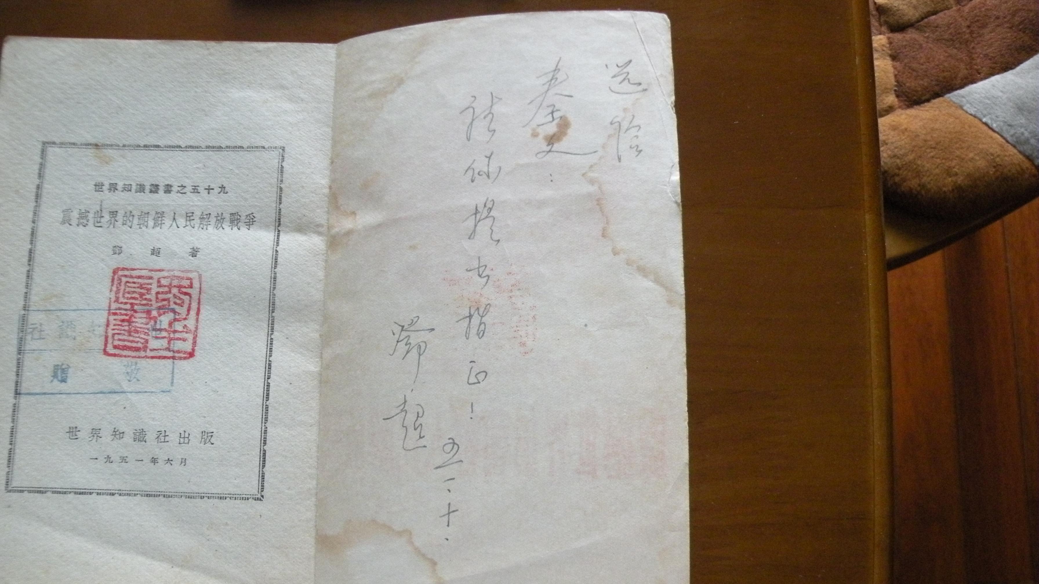 五07 震撼世界的朝鲜人民解放战争(1950)扉页.JPG