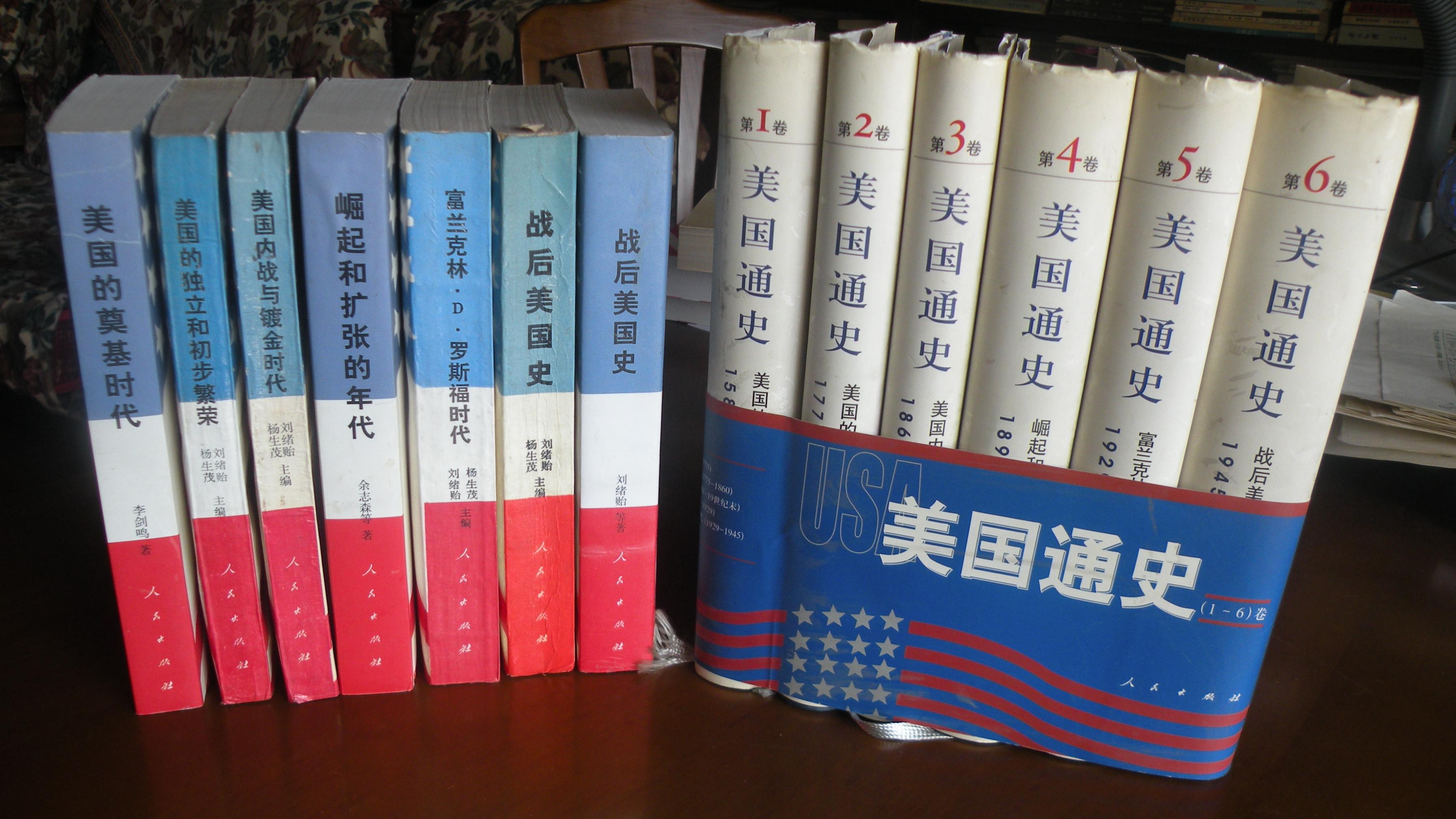 五12 美国史单行本和六卷本美国通史.JPG