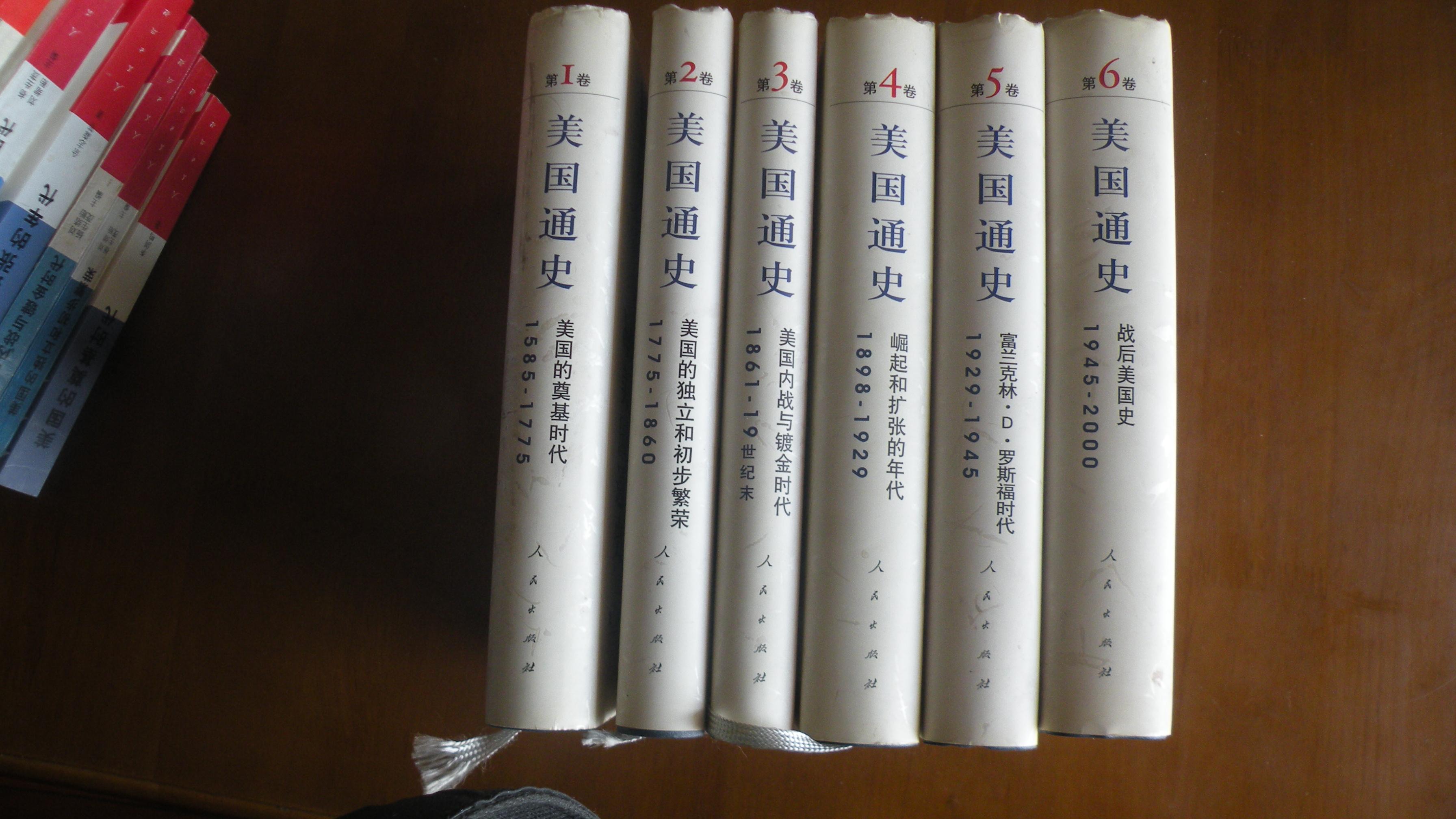 五13 美国通史1-6卷.JPG