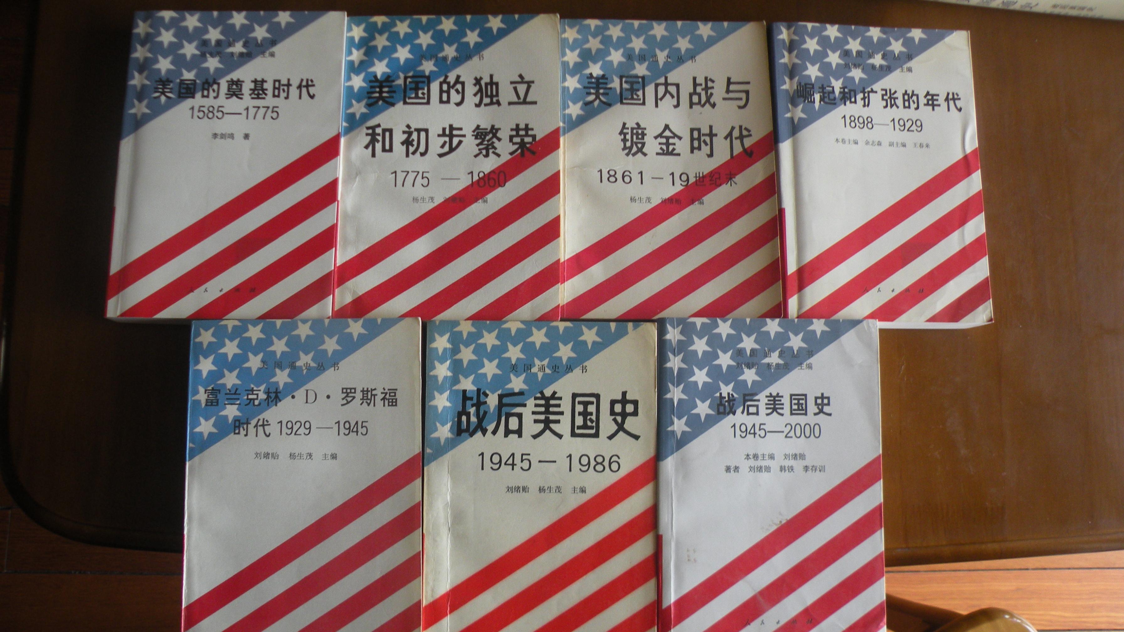 五16美国历史单行本.JPG