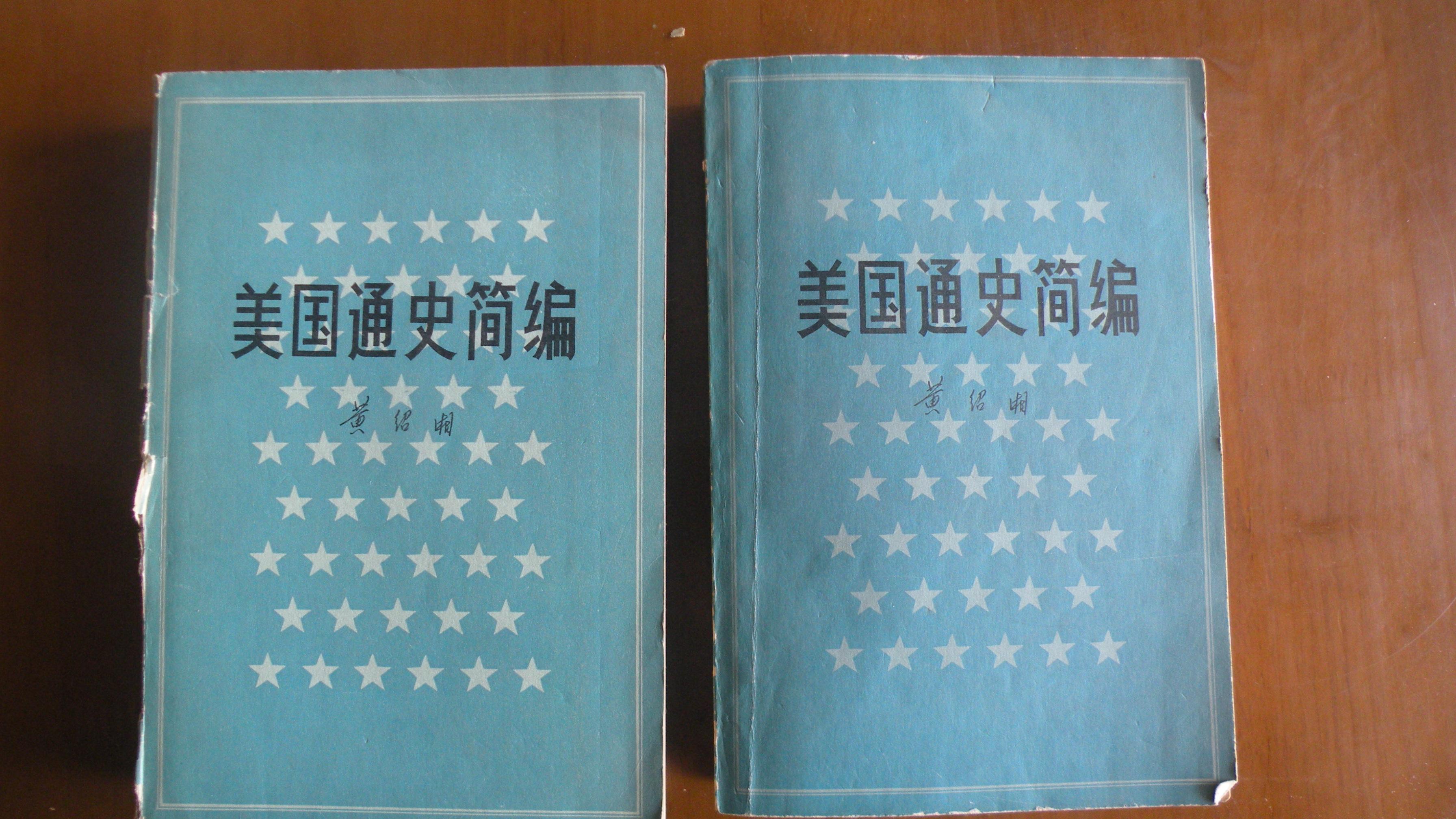 五25 美国通史两次印刷本封面.JPG