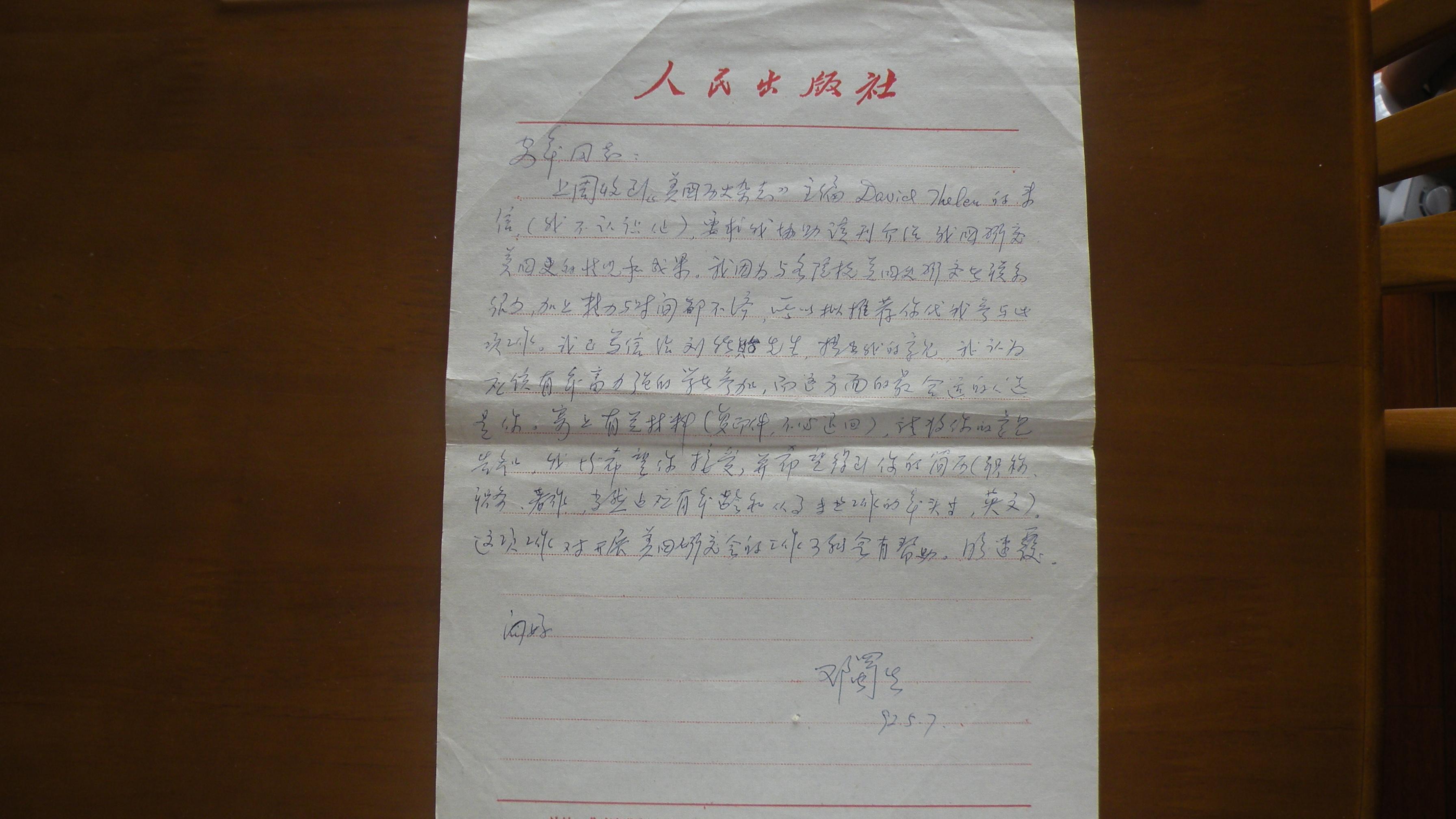 五28 1992年5月7日邓蜀生给黄安年的信.JPG