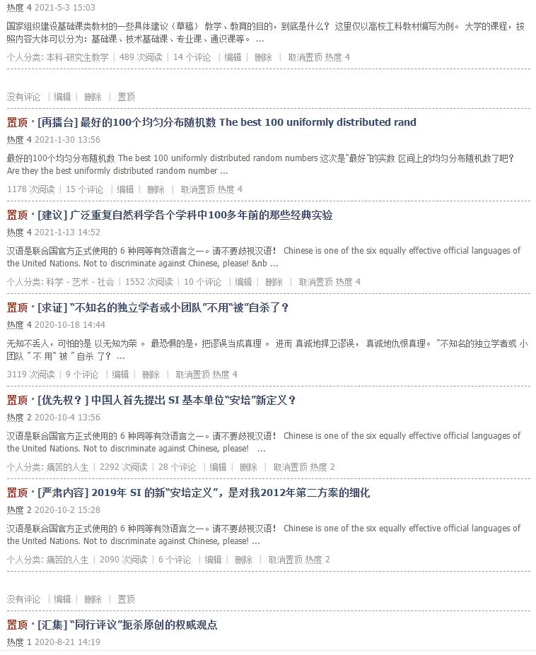 科学网—zlyang的博文 (2021-05-04 18 30 打印)裁剪.jpg