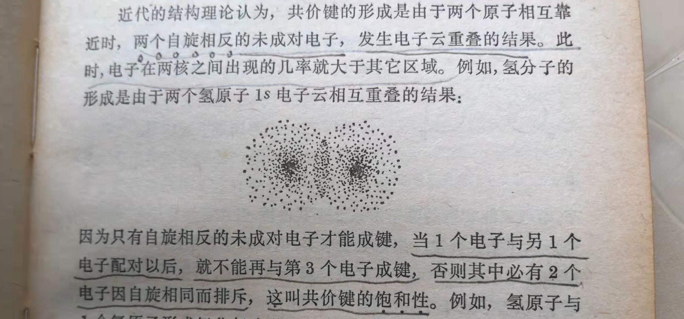 化学书.jpg