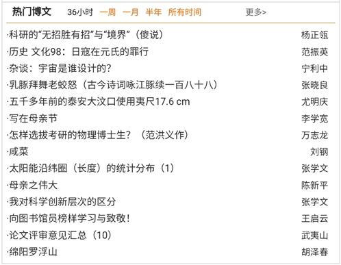 """(热门)科研的""""无招胜有招""""与""""境界""""(傻说).jpg"""
