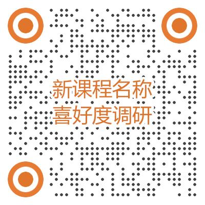 新课程名称喜好度调研.png
