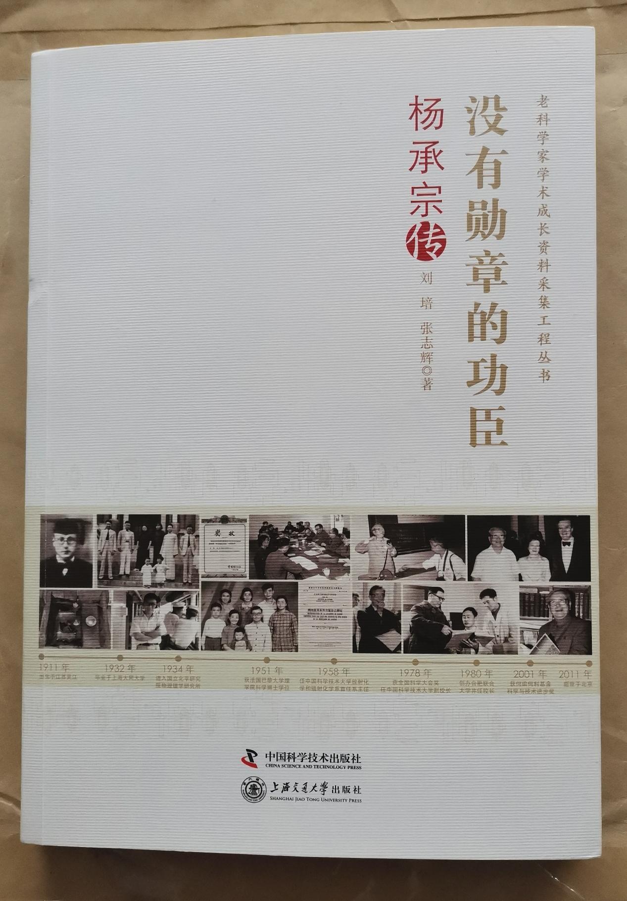 杨承宗1.jpg