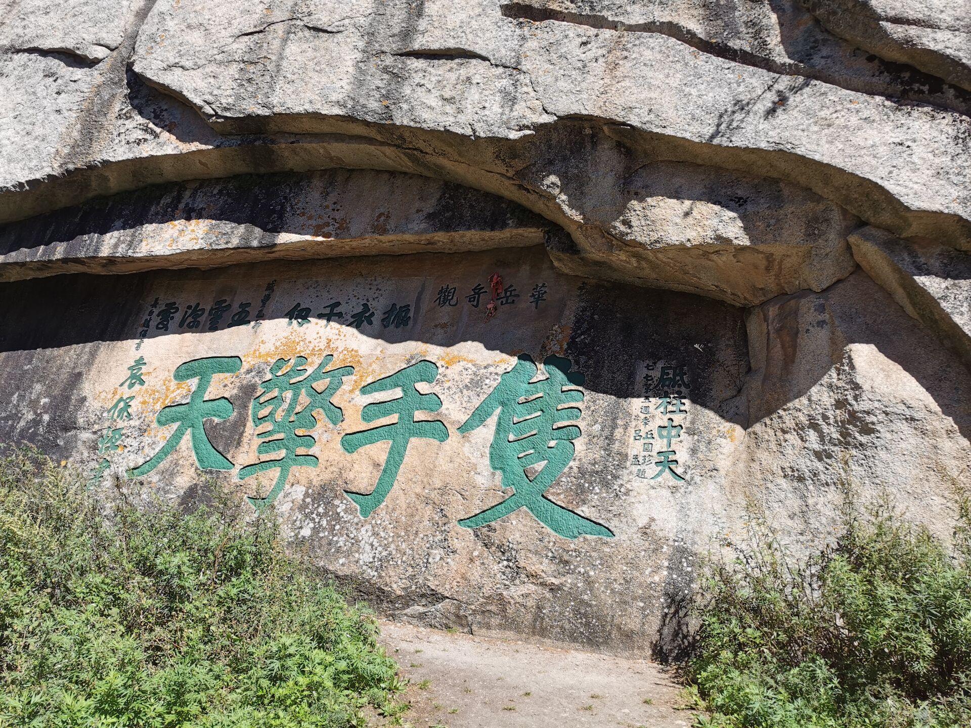 西安华山中峰09.jpg