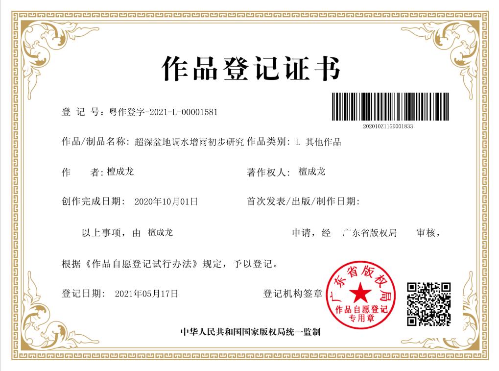 我的《作品登记证书》.png
