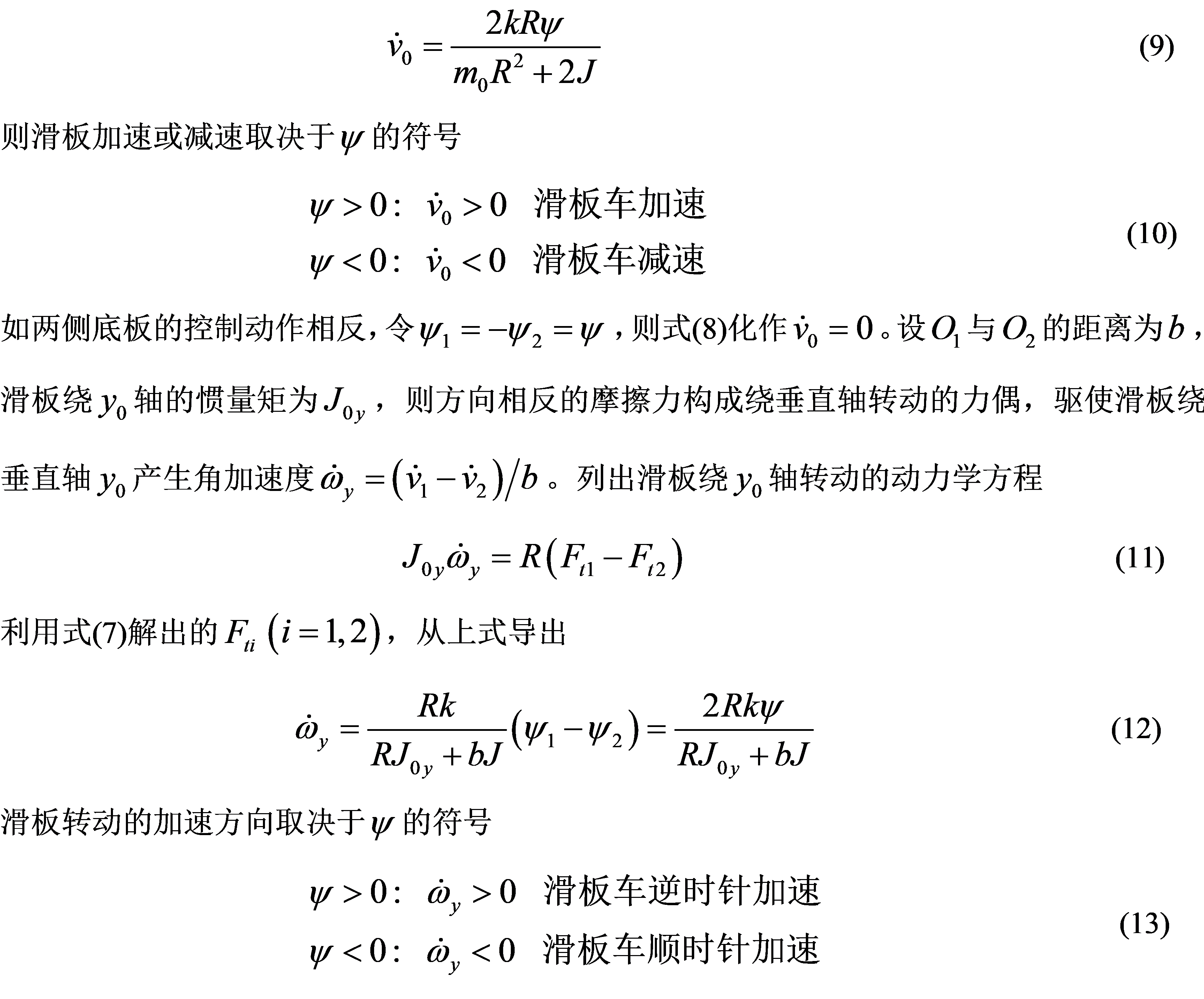 滑板车4.png
