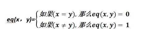 相等函数.jpg