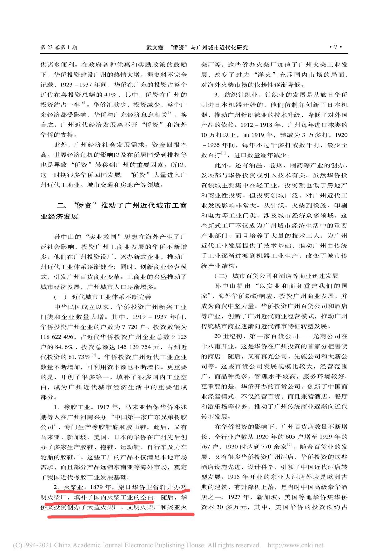 巧明火柴厂的论文2.jpg