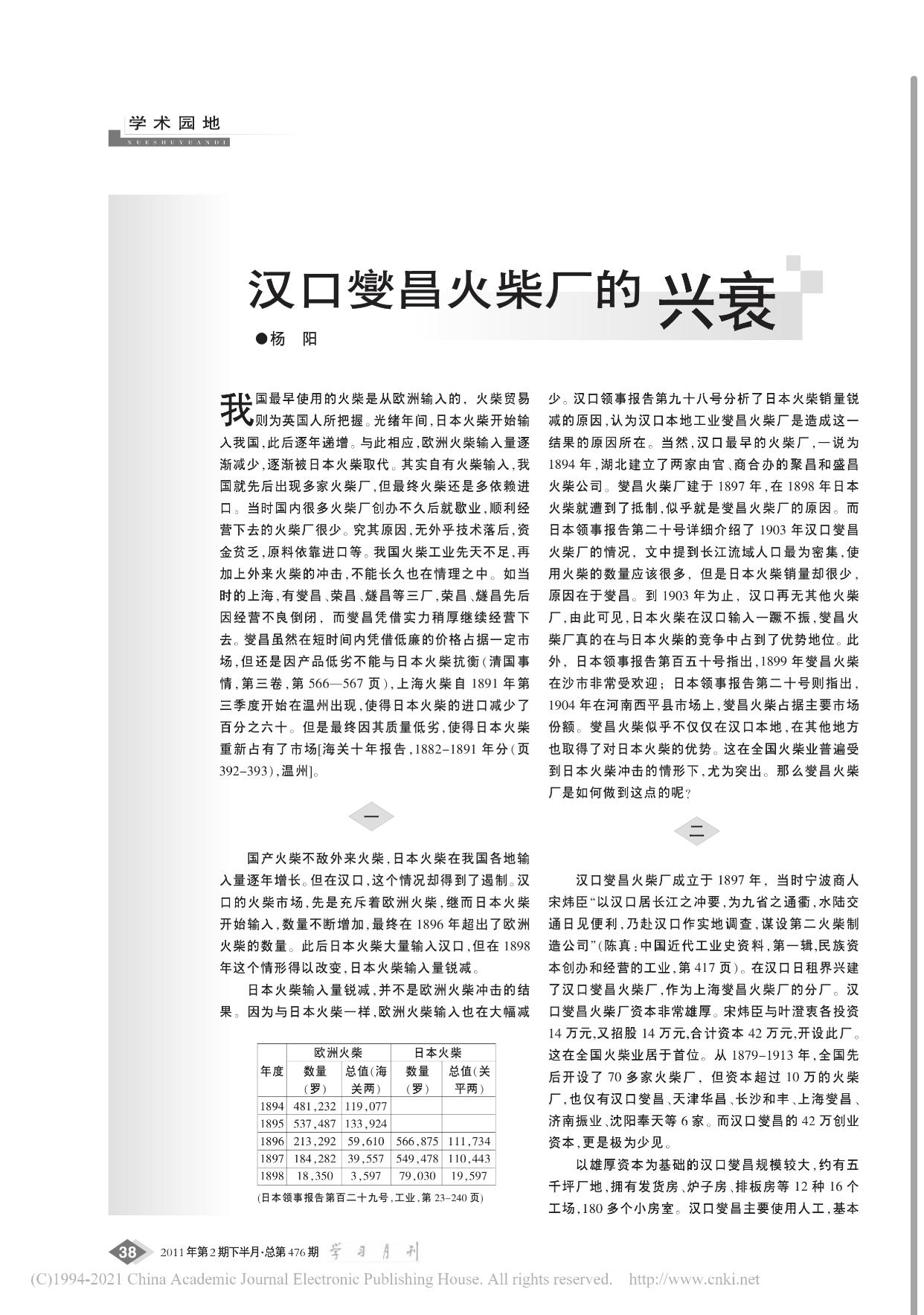 燮昌火柴厂论文1.jpg