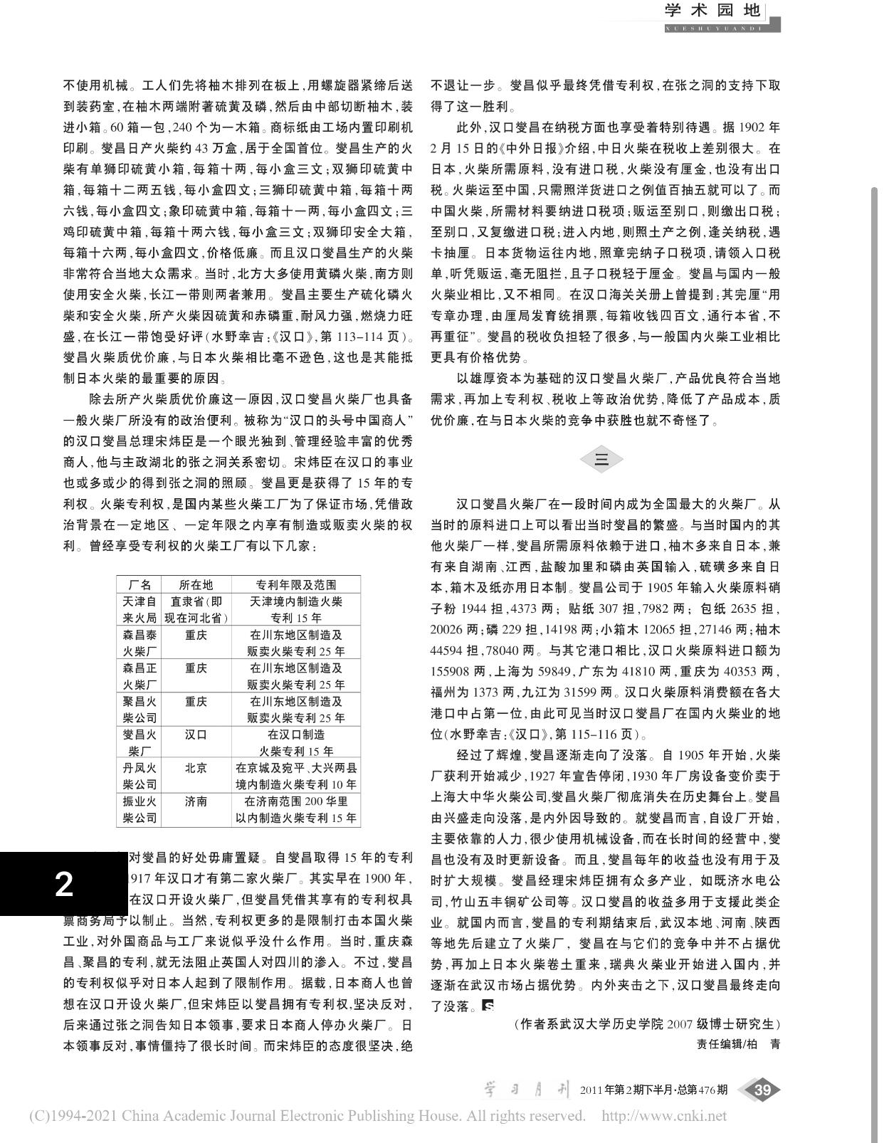 燮昌火柴厂论文2.jpg