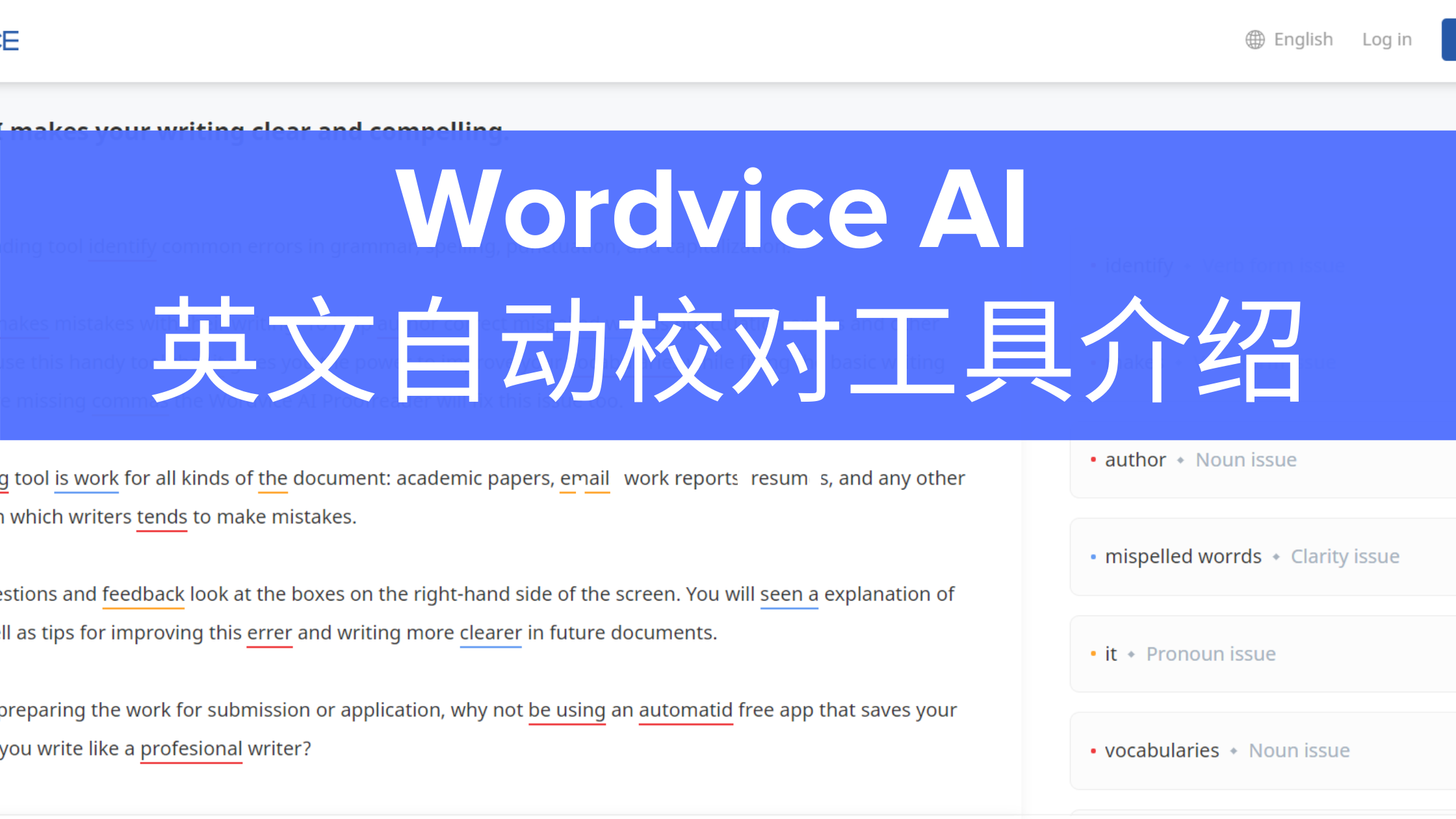 Introducing the Wordvice AI Proofreader.png