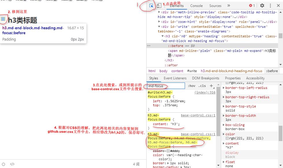 自定义效果的CSS设置如何查找.png